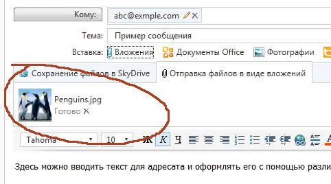 Добавление изображения к сообщению электронной почты