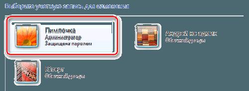 Пример учетной записи администратора системы Windows