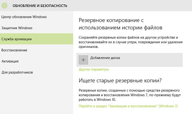 Добавление диска для сохранения резервных копий файлов Windows 10