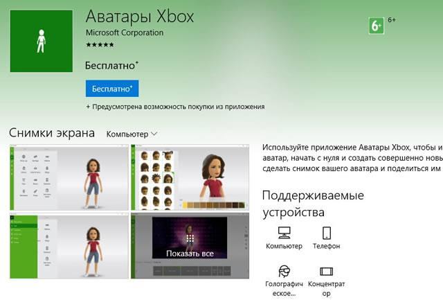 Приложение для создания аватара в магазине Windows 10