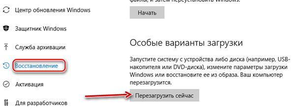Запуск Windows 10 в безопасном режиме через восстановление