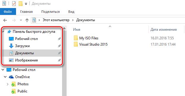 Панель быстрого доступа к папкам в обновленном Проводнике Windows 10