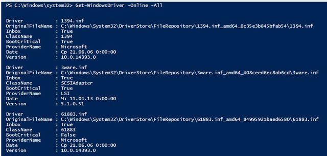 Получение данных о драйверах компьютера через PowerShell