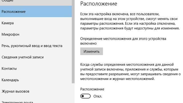 Управление конфиденциальностью в Windows 10