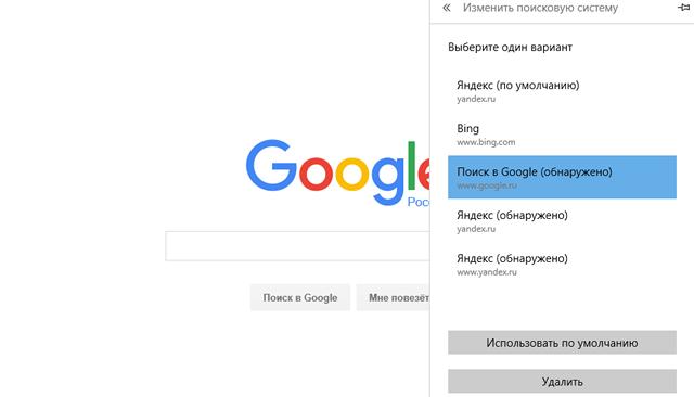 Добавление поисковой системы Google в браузер Edge
