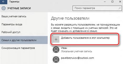 Картинка, изображающая экран добавления учетных записей