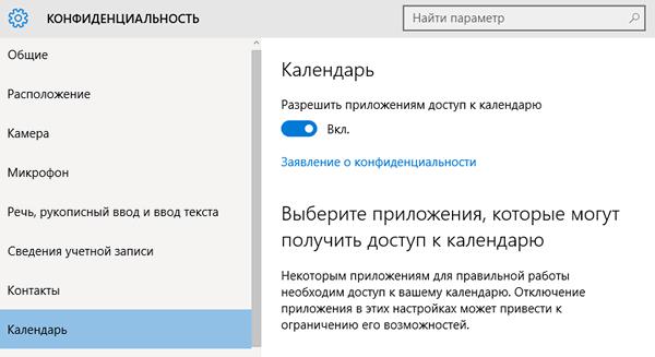 Управление доступа приложений к некоторым функциям Windows 10