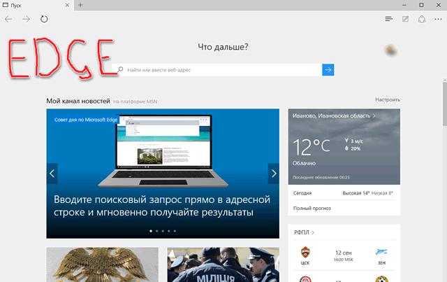 Новый браузер Edge в действии
