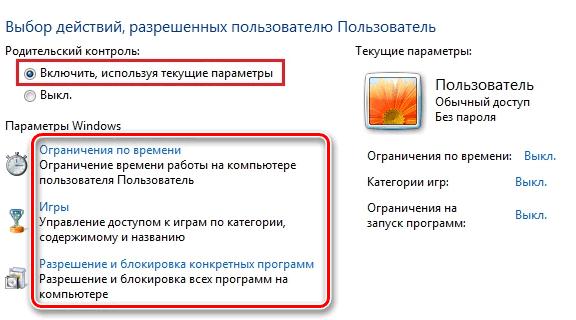 Элементы управления родительского контроля Windows