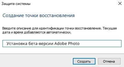 Установка названия для точки восстановления системы Windows 10