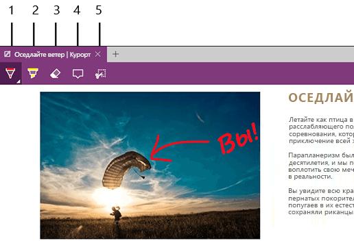Инструменты рисования для создания веб-заметок в браузере Microsoft Edge