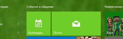 Приложения «Календарь» и «Почта» в меню «Пуск» операционной системы Windows 10