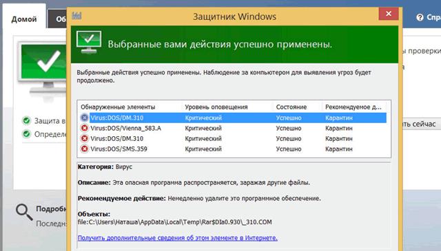 Защитник Windows Defender перемещает подозрительные файлы на карантин