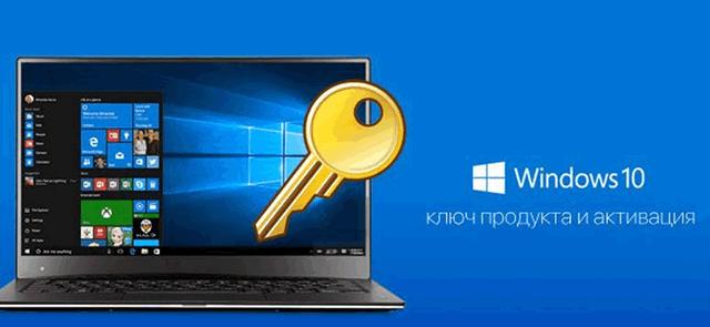 Ключ продукта активации Windows 10