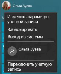 Открытие меню для изменения аватара пользователя Windows 10