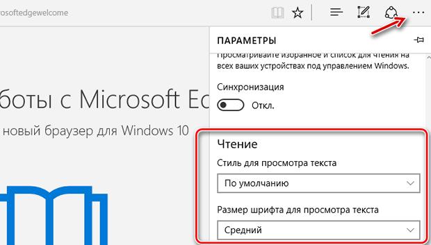 Настройка стиля режима чтения в браузере Microsft Edge