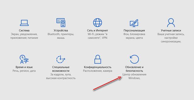 Переход к настройкам обновления и безопасности панели управления Windows 10