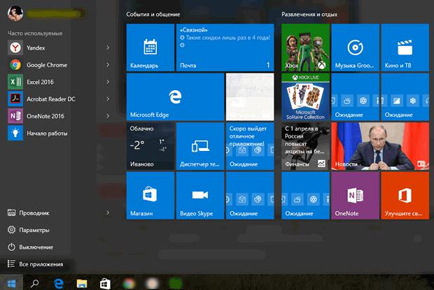 Вид обновленного меню «Пуск» в системе Windows 10