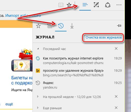 Переход к очистке истории использования браузера Microsoft Edge