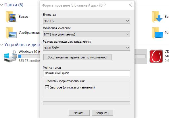 Окно запуска форматирования жесткого диска средствами системы Windows