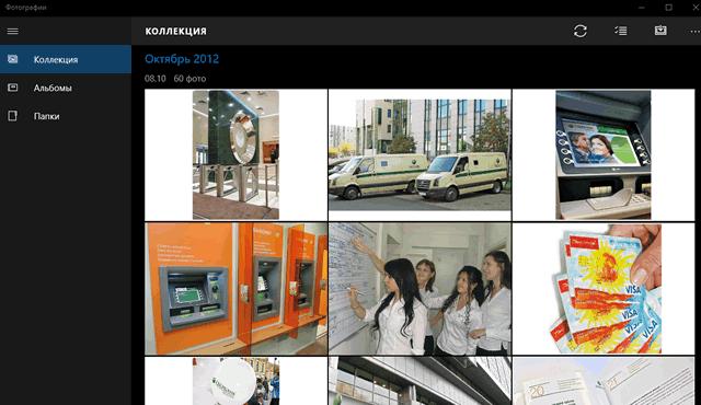Главное окно приложения «Фотографии» в системе Windows 10