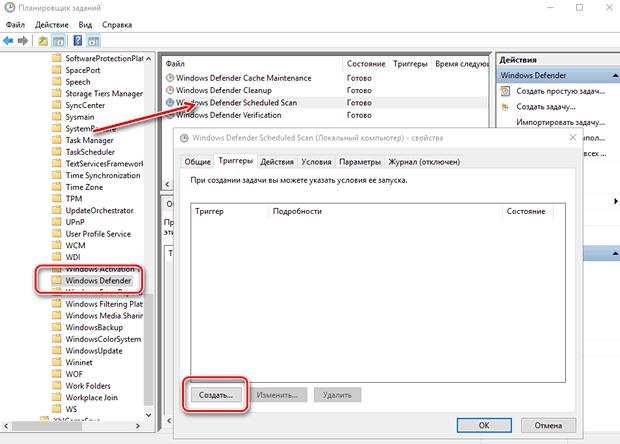 Настройка запланированных сканирований компьютера с помощью Windows Defender 10