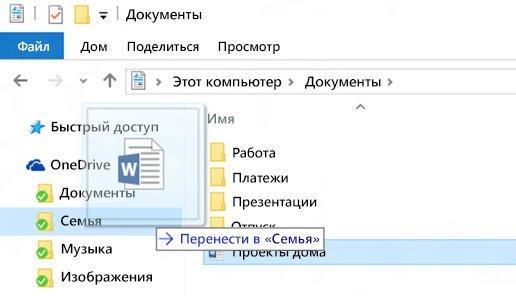Папка OneDrive в проводнике системы Windows 10
