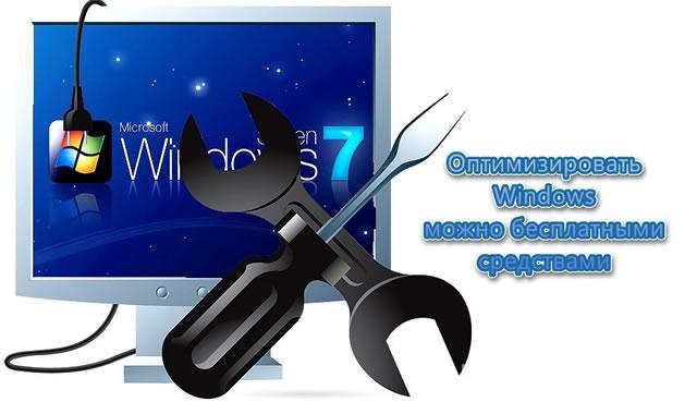 Лучшие бесплатные средства оптимизации системы Windows