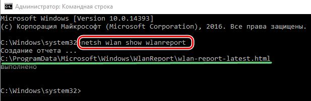 Создание отчета о состоянии беспроводной сети с помощью командной строки Windows 10