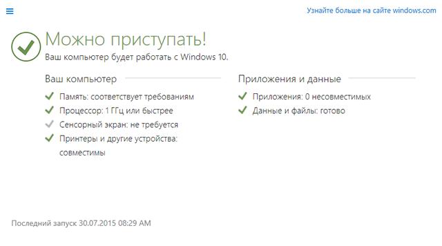 Подтверждение совместимости компьютера с обновлением до Windows 10