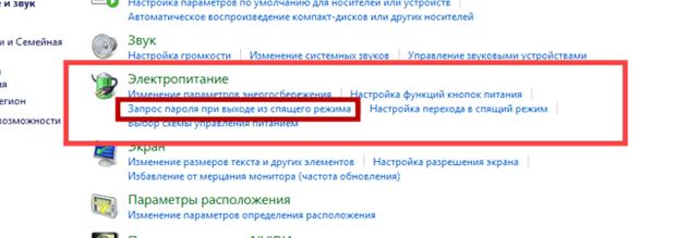 Включение и отключение запроса пароля при выходе из спящего режима Windows