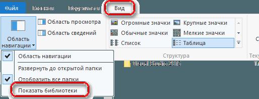 Включение отображения библиотек файлов в Проводнике Windows 10