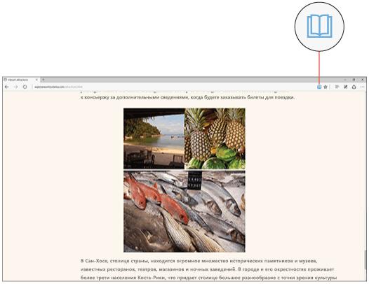 Переход к режиму чтения в браузере Microsoft Edge