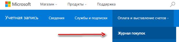 Переход к журналу покупок в магазине приложений Windows Microsoft