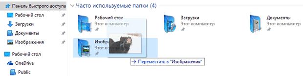 Перемещение фотографии в папку «Изображения»