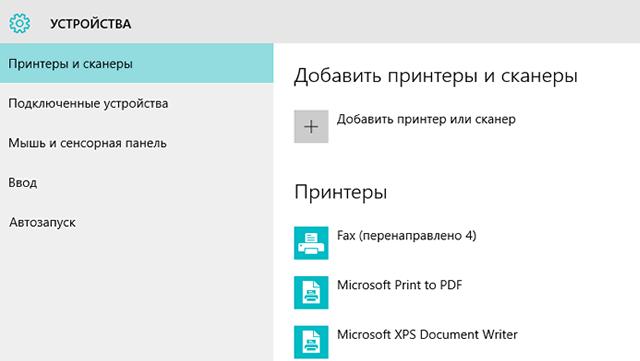Подключение принтера и сканера в системе Windows 10