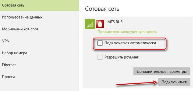 Подключение Windows 10 к Интернету через сотовую сеть