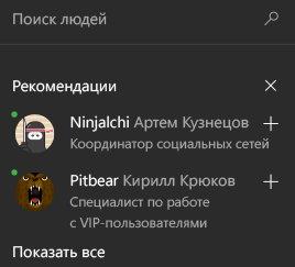 Окно поиска друзей в приложении Xbox для Windows 10