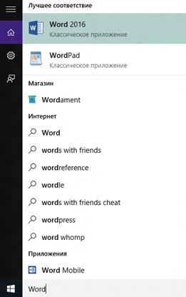Поиск файлов на компьютере под управлением Windows 10