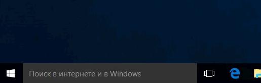 Окно для поиска информации в Интернете и на компьютере с помощью Windows 10