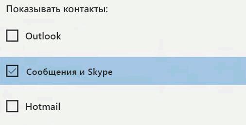 Выбор приложений в которых будут отображаться добавленные контакты