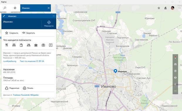 Приложение «Карты» в системе Windows 10