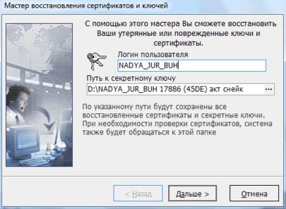 Работа мастера восстановления сертификатов и ключей Windows