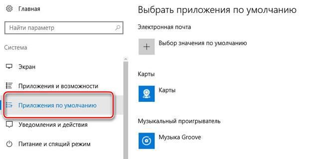 Раздел для настройки используемых по умолчанию в Windows приложений