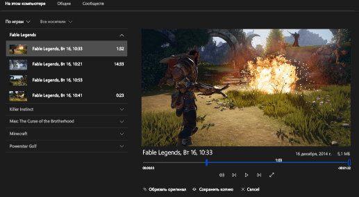 Редактирование игрового видео в Xbox