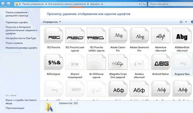 Удаление или скрытие шрифтов через панель управления Windows
