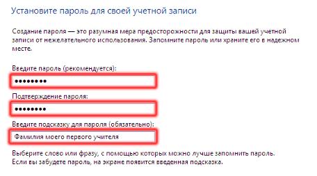 Создание подсказки пароля для входа в систему Windows