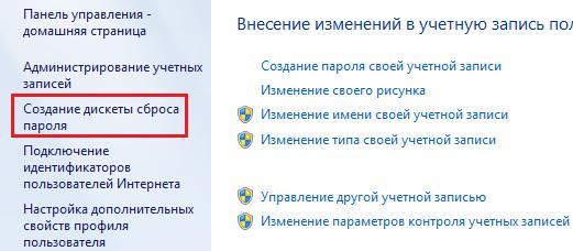 Запуск утилиты создания дискеты сброса пароля Windows