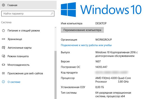 Пример сведений о версии системы Windows 10