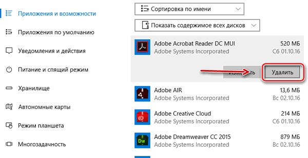 Удаление приложения из системы Windows 10